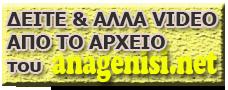 arxeio anagenisi.net