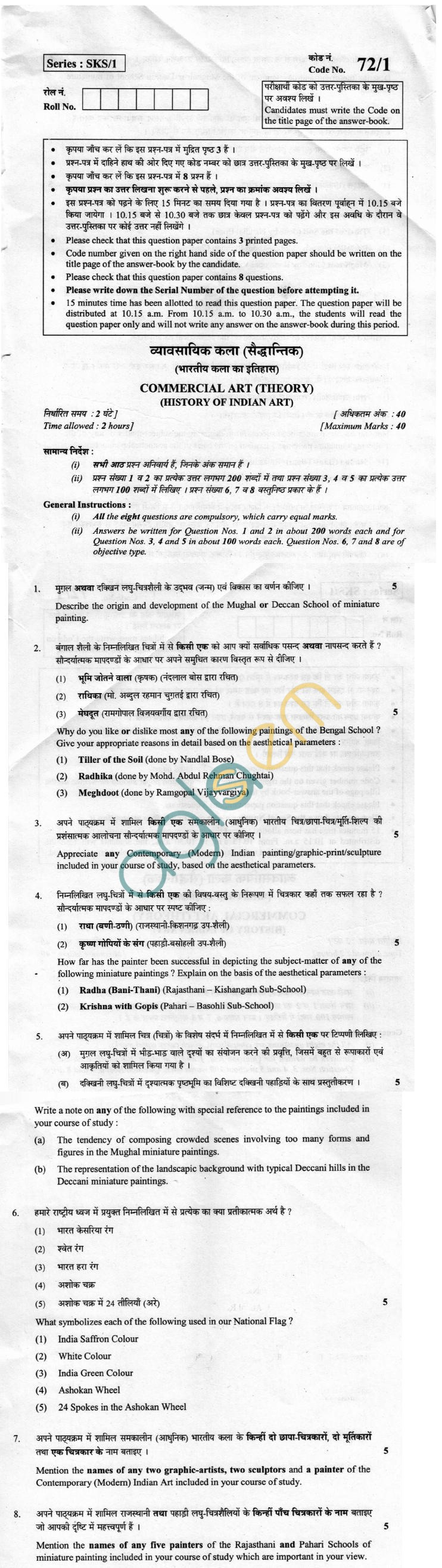 CBSE Board Exam 2013 Class XII Question Paper - Commercial Art History of Indian Art