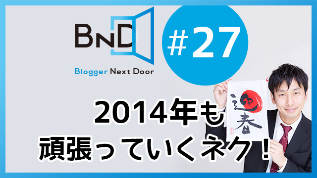 bnd27_kokuchi_eyecatch_640