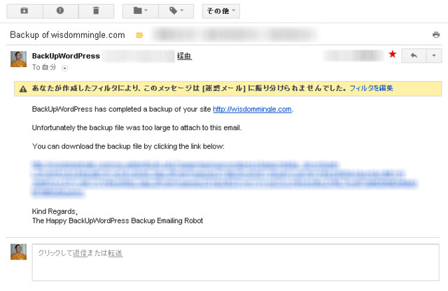 BackUpWordPress(バックアップワードプレス)から送られてくるバックアップが完了したことをつたえるメールの実例