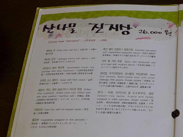 gamrodang_menu_2024