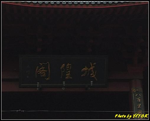杭州 吳山天風景區 - 025 (城隍閣)