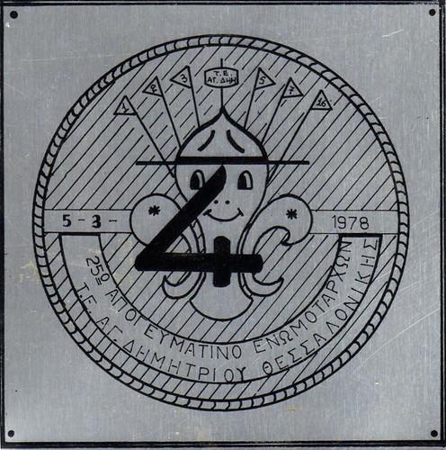 1978.03.05 - 25ο Απογευματινό Ενωμοταρχών ΤΕΑΔ