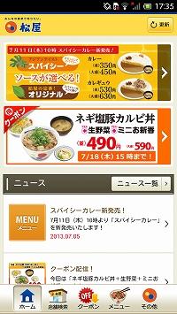 matsuyafoods02