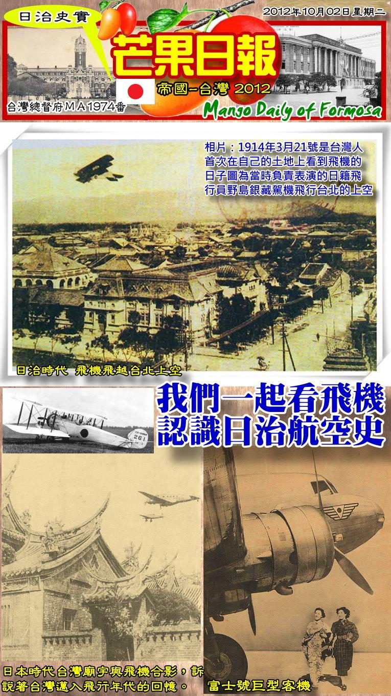 121002 芒果日報--日治史實--當年一起看飛機,認識日治航空史