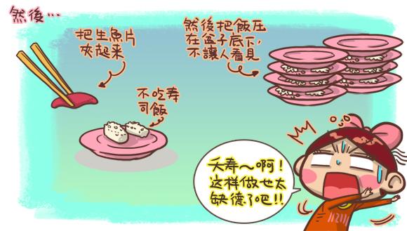 搞笑圖文水瓶女王4