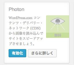 photon有効化