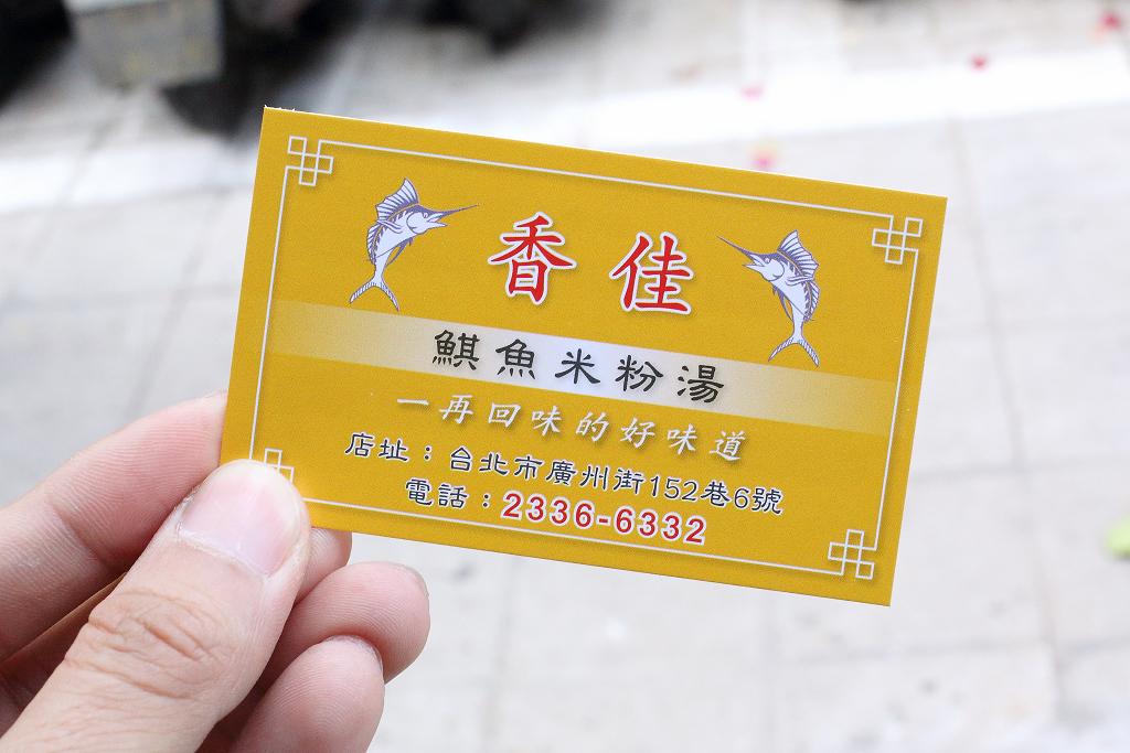 20140404萬華-香佳旗魚米粉 (12)