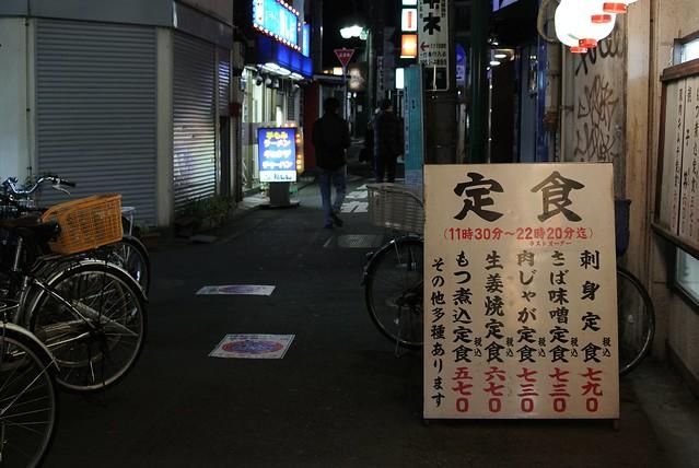 江古田 お志ど里 2014年4月14日
