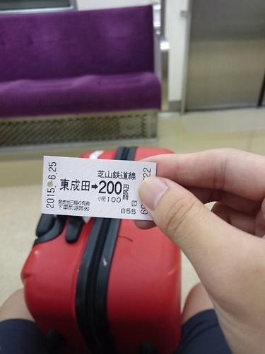芝山鉄道線の磁気式切符