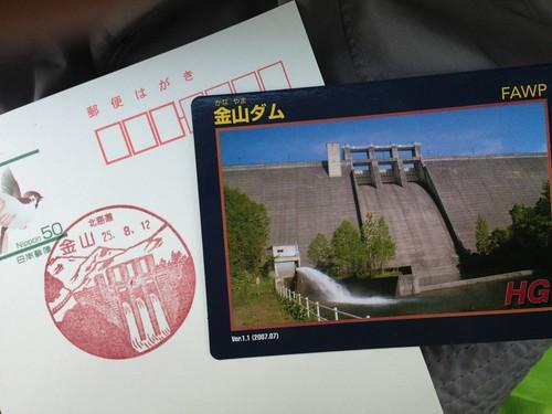 かなやま湖のダムカードと風景印