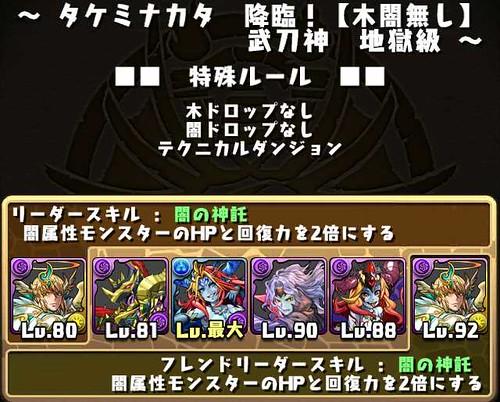 vs_takeminakata_PT_131011