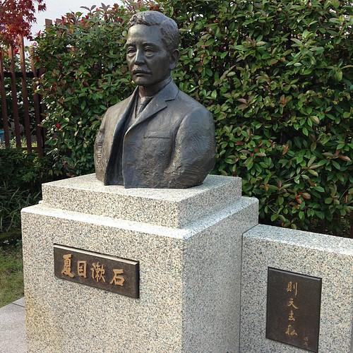 漱石先生!