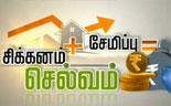 Sikkanam + Semippu = Selvam 21/05/2016 Puthiya Thalaimurai Tv