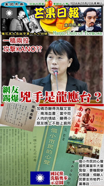 140312芒果日報--黨國黑幕--昔捏造南海血書,今抹黑一稿兩投
