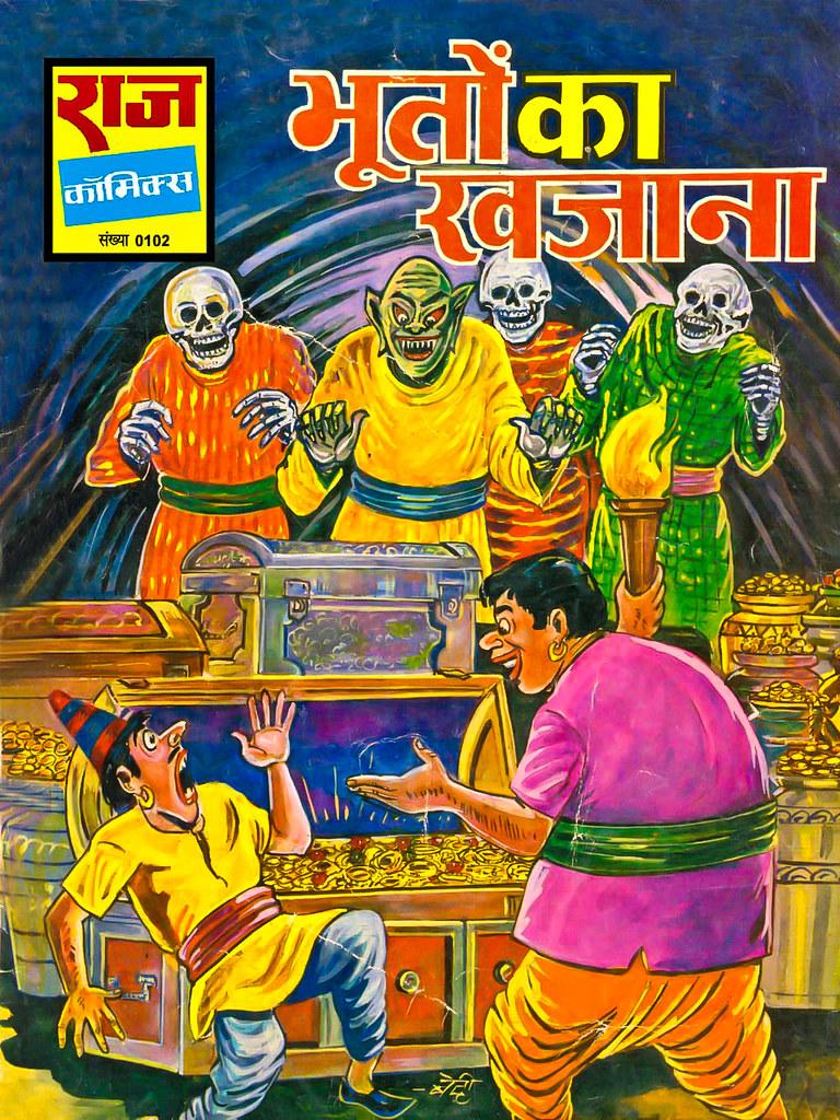 Hindi Comics - 44