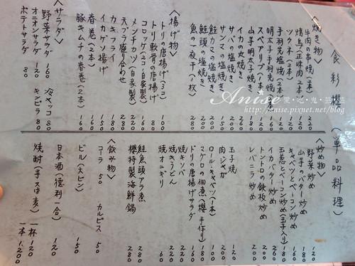 食彩櫻_004.jpg