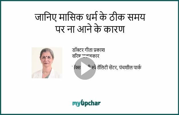 डॉ गीता प्रकाश से अनियमित मासिक धर्म और उनके उपचार के बारे में जानें इस वीडियो में