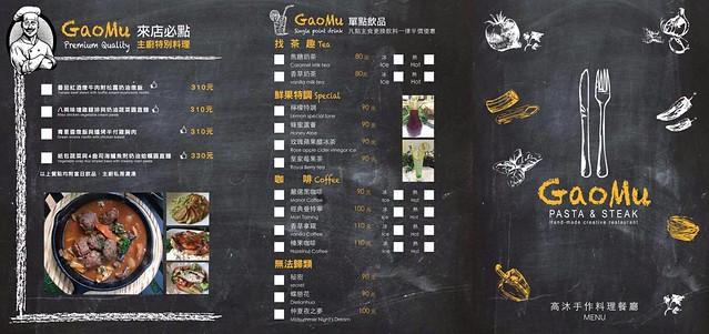 高沐手作料理餐廳新menu (1)