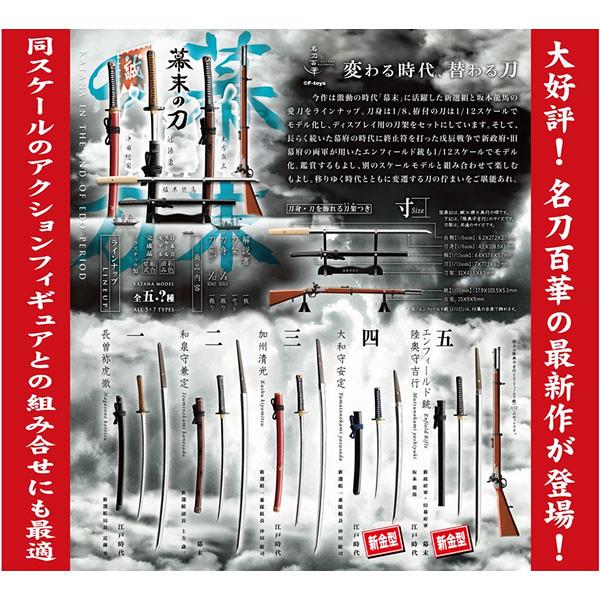 【新增官圖&販售資訊】F-TOYS「名刀百華」好評續推!幕府末期的刀篇章