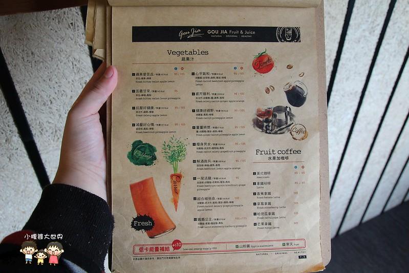 彰化草莓果汁 034