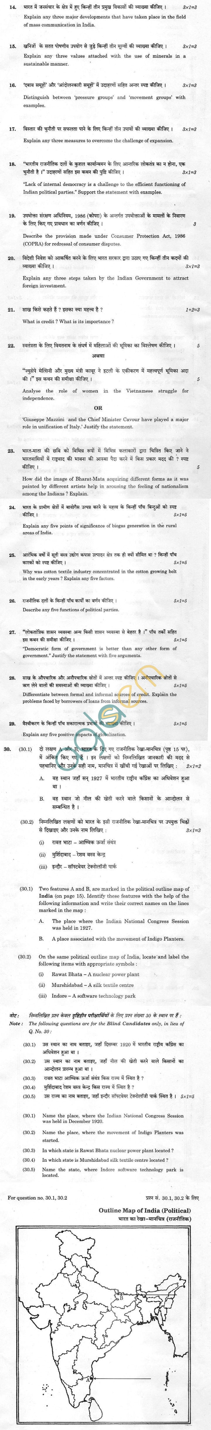 CBSE Compartment Exam 2013 Class X Question Paper - Social Science