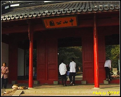 杭州 西湖 (其他景點) - 196 (白堤上的孤山 中山公園)