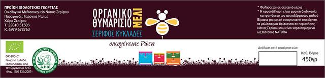 Rotas-Honey-Package1b