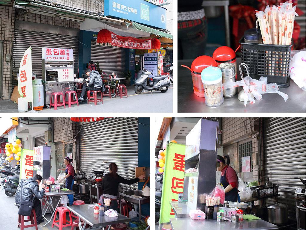 20140316板橋-民治街蛋包麵 (2)