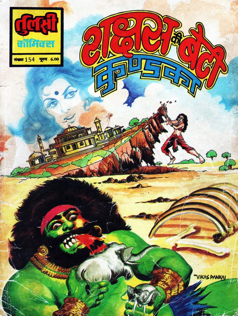 Hindi Comics - 54