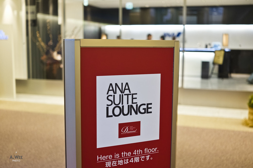 Sign to ANA Suite Lounge