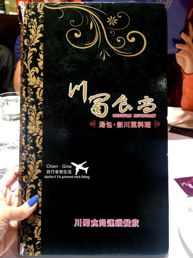 新北中和美食》中和環球購物中心。川蜀食尚四川料理餐廳 @Gina Lin