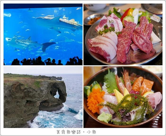 【日本沖繩】冬季沖繩五日自由行/過年出國行程安排