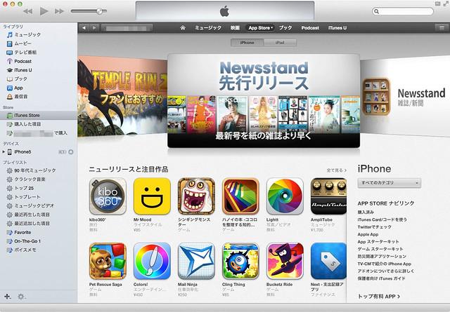 iTunes起動
