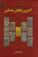 Sasanian Numismatics