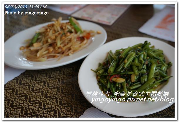 雲林斗六_聖泰旻泰式主題餐聽20130630_DSC04671