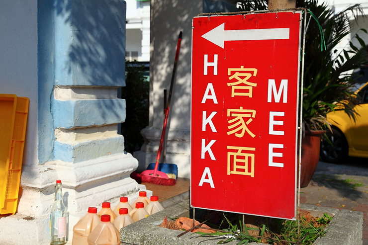 Hugh Low Street Hakka Mee sign