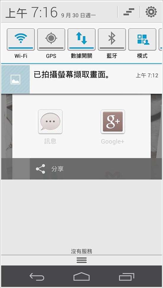Screenshot_2013-09-30-07-16-53