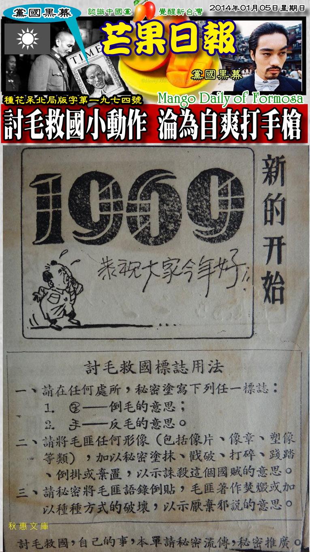 140105芒果日報--討毛救國小動作,淪為自爽打手槍