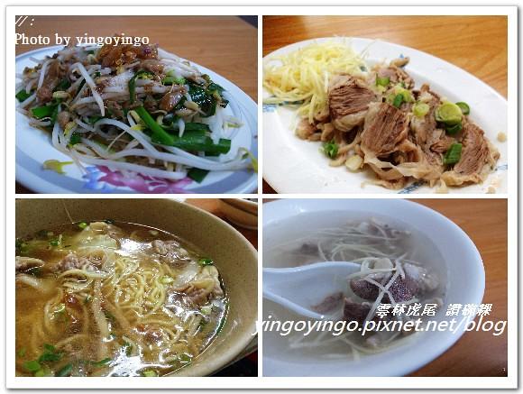 20113雲林虎尾_讚碗粿