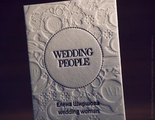 визитка для свадебного агентства,высокая печать