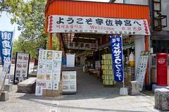 newsagent's shop,