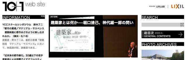 horiguchi_kojiro_symposium@10+1