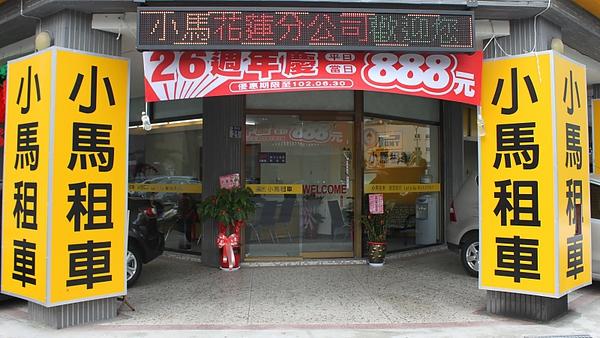 花蓮門市5月28號開幕照片.JPG