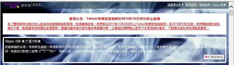 Skyxo-108 ★大喜108★/Yahoo!奇摩部落格/橫幅/IE/白