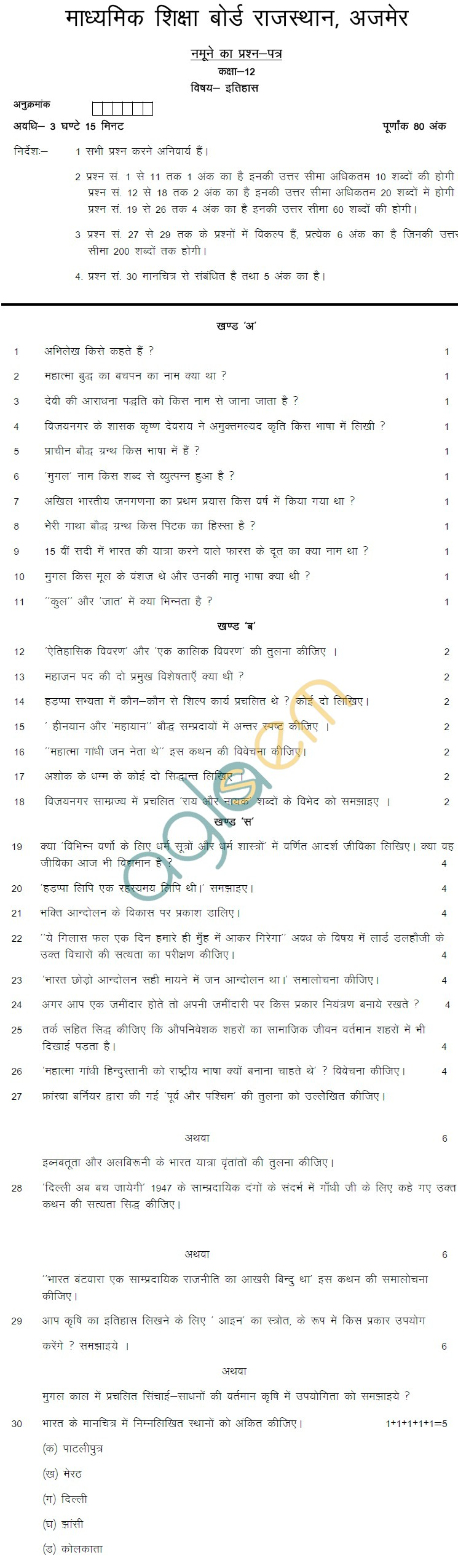 Rajasthan Board Class 12 History Model Question Paper
