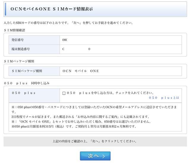 スクリーンショット(2013-10-02 23.12.22)