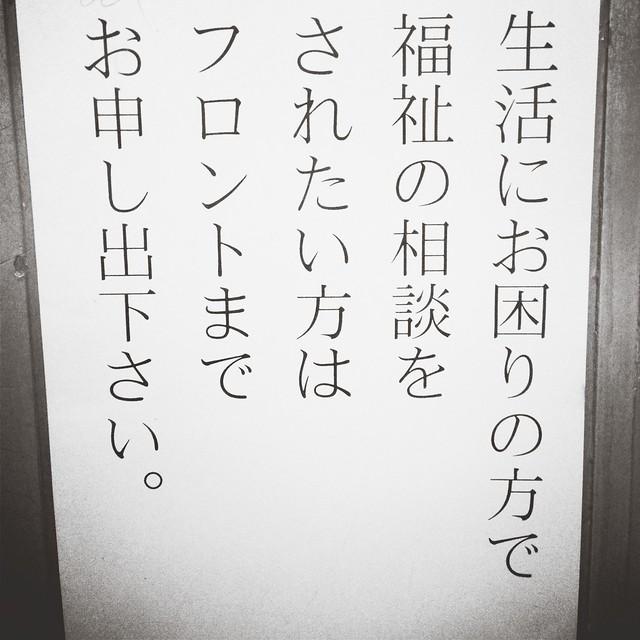 Photo:at ホテルダイヤモンド By Siegfy