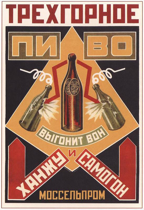 Пиво Трехгорное