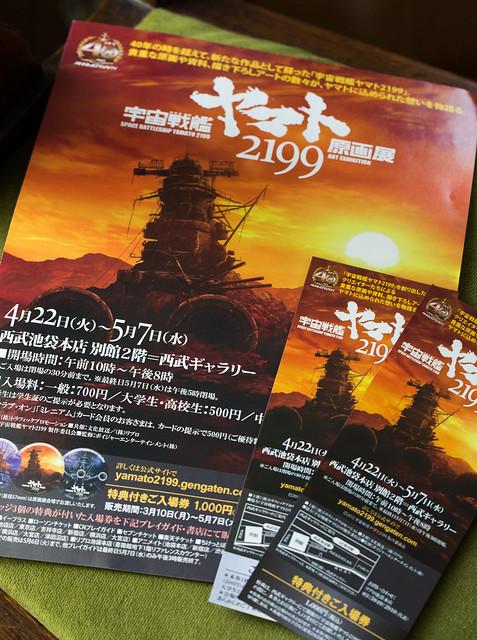 yamato2199_genga_01